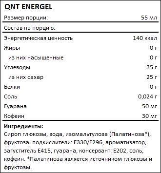 Состав QNT EnerGel