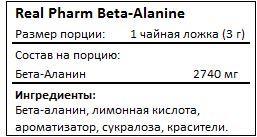 Состав Beta-Alanine от Real Pharm