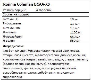 Состав BCAA-XS от Ronnie Coleman