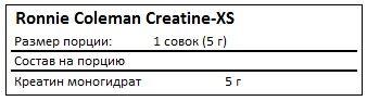 Состав Creatine-XS от Ronnie Coleman