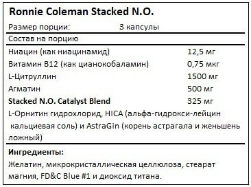 Состав Stacked N.O. от Ronnie Coleman