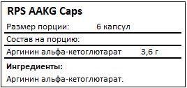 Состав AAKG от RPS