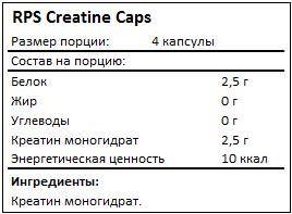 Состав Creatine от RPS