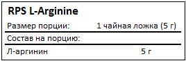 Состав L-Arginine от RPS