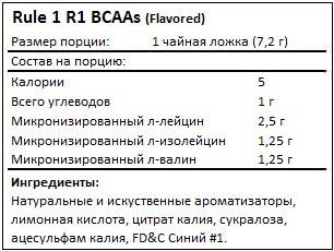 Состав R1 BCAAs от Rule 1 (со вкусами)