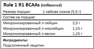 Состав R1 BCAAs от Rule 1 (без вкуса)