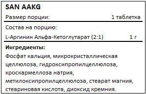 Состав AAKG от SAN