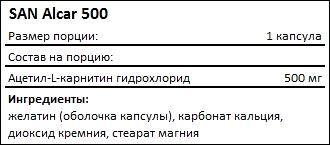 Состав SAN ALCAR 500