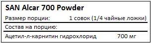 Состав Alcar 700 Powder от SAN