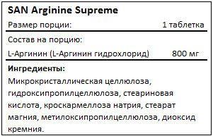 Состав SAN Arginine Supreme