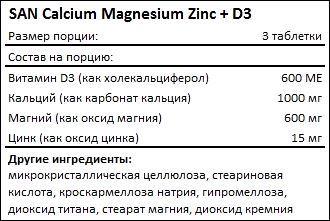 Состав SAN Calcium Magnesium Zinc D3