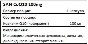 Состав SAN CoQ10 100 мг