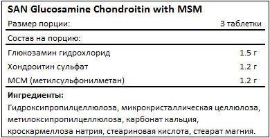 Состав SAN Glucosamine Chondroitin MSM