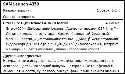 Состав Launch 4350 от SAN