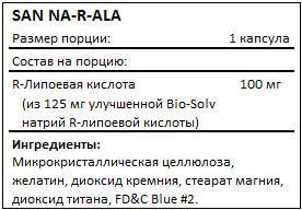 Состав NA-R-ALA от SAN