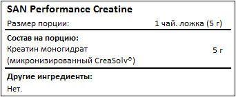 Состав SAN Performance Creatine