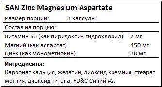 Состав Zinc Magnesium Aspartate от SAN