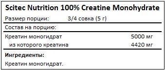 Состав 100% Creatine Monohydrate от Scitec Nutrition