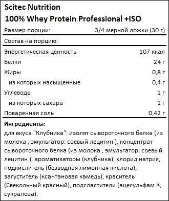 Состав Scitec Nutrition 100 Whey Protein Professional Plus ISO