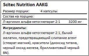 Состав AAKG от Scitec Nutrition