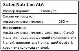 Состав ALA от Scitec Nutrition