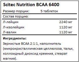 Состав BCAA 6400 от Scitec Nutrition