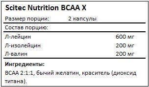 Состав BCAA-X от Scitec Nutrition