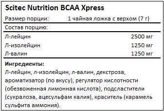 Состав ВСАА Xpress от Scitec Nutrition