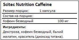 Состав Caffeine от Scitec Nutrition