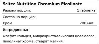 Состав Scitec Nutrition Chromium Picolinate