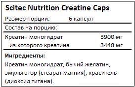Состав Creatine от Scitec Nutrition