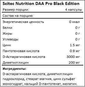 Состав DAA Pro Black Edition от Scitec Nutrition