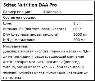 Состав DAA Pro от Scitec Nutrition