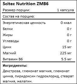 Состав Scitec Nutrition ZMB6