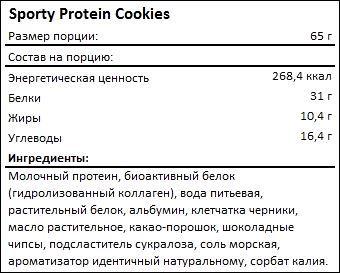Состав Sporty Protein Cookies