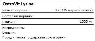 Состав OstroVit Lysine