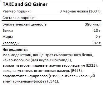 Состав TAKE and GO Gainer