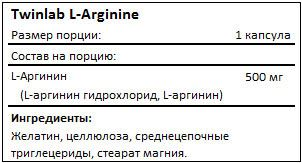 Состав Twinlab L-Arginine