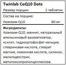 Состав CoQ10 Dots от Twinlab
