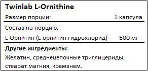 Состав Twinlab L-Ornithine