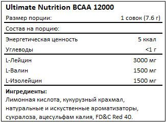 Состав BCAA 12000 Powder