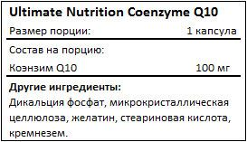 Состав Coenzyme Q10 от Ultimate Nutrition