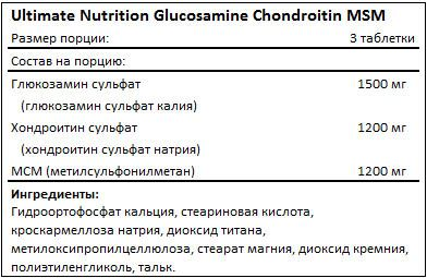 Состав Ultimate Nutrition Glucosamine Chondroitin MSM