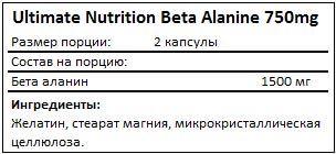 Состав Beta Alanine 750mg от Ultimate Nutrition