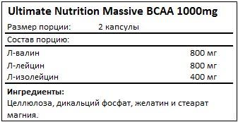 Состав Massive BCAA 1000mg от Ultimate Nutrition