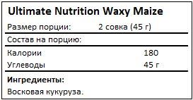 Состав Waxy Maize от Ultimate Nutrition
