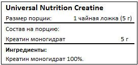 Состав Universal Nutrition Creatine Powder 1kg
