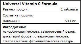 Состав Vitamin C Formula от Universal