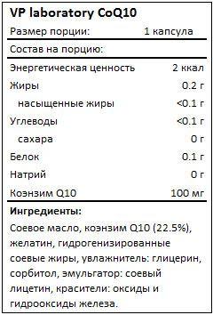 Состав VP Laboratory Coenzyme Q10