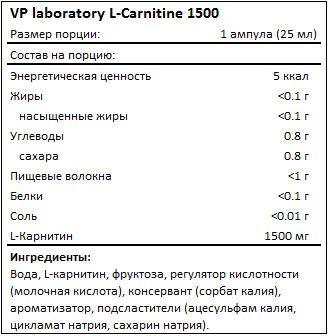 Состав VPLab L-Carnitine 1500